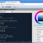 Emacs配色在线生成器